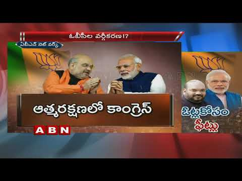 Modi cabinet approves amendment to SC/ST Act | ABN Telugu