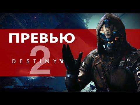 Destiny 2 - отличный таймкиллер