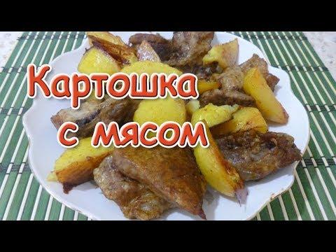Картошка с мясом в духовке. Самый простой и вкусный рецепт