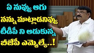 BJP MLA Vishnu Kumar Speech In AP Assembly | BJP MLA Vs TDP | AP Assembly | Top Telugu Media