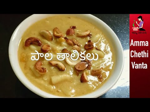 Palathalikalu Recipe In Telugu (పాలతాలికలు) Ganesh Chaturthi Prasadam | How To Make Talikala Payasam