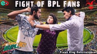 BPL 2017 | বিপিএল হট্টগোল | Fight Of BPL Fans | Prank King Entertainment | Funny video 2017