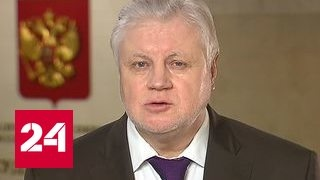 Сергей Миронов: большинство американцев не представляют, где Украина