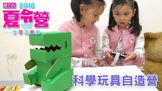 2018親子天下夏令營 科學玩具自造營體驗 Sunny Yummy running toys 跟玩具開箱