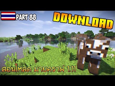 สอนติดตั้ง Minecraft เวอร์ชั่น 1.11 พร้อม Mod Shader ภาพสวย