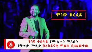 "Ethiopia: Gosaye Tesfaye plays Muluken Meles music "" Menew Kerfded'"