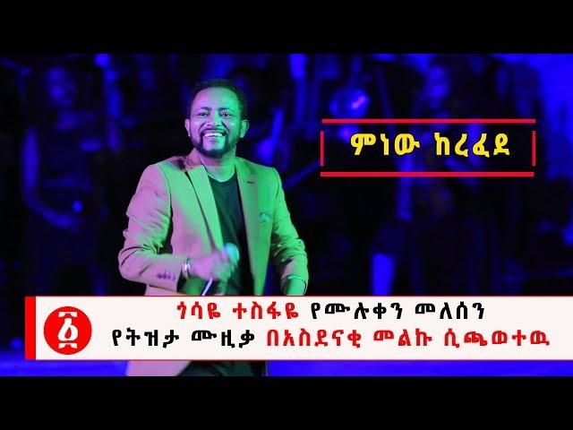 Ethiopia:Gossaye Tesfaye Covers Muluken Melese's Music | Minew Kerefede