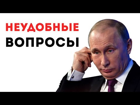 Говорить как Путин - Анализ Путина (7 приёмов)