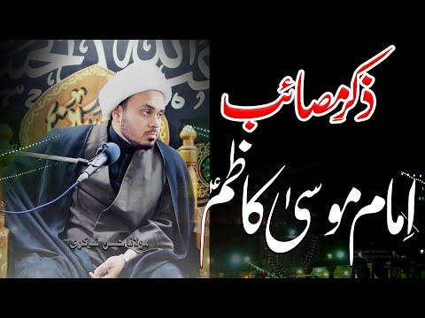 Zikr-E-Masaib | Imam Musa Kazim (a.s) | Maulana Hassan Shakiri | 4K