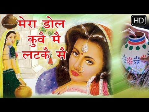 मेरा डोल कुवे मैं लटके स || Mera Dhol Kuye Me Latke Se Haryanvi Hit Romantic Song Of 2012