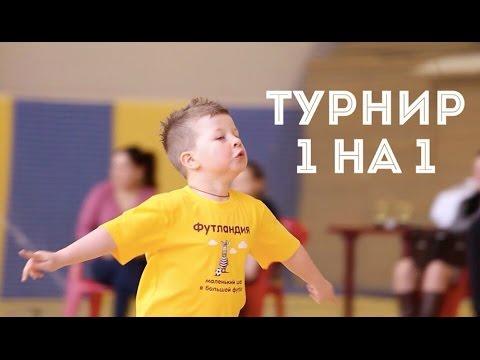 Детский турнир по футболу 1 на 1 Футландия