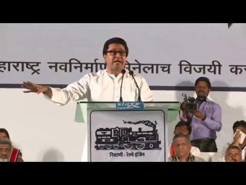 Raj Thackeray Rally Loha Rally-2014 Assembly Elections video