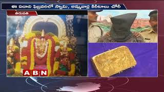 3 Diamond-Studded Golden Crowns Stolen From Tirupati Temple | One held