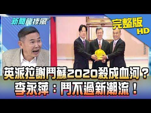 台灣-新聞龍捲風-20190114 英派拉謝鬥蘇2020殺成血河?李永萍:鬥不過新潮流!