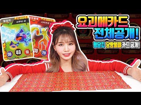 요괴 험담치,당랑불패 카드&기술 최초공개!_요괴메카드 기술카드 전체 모아보기! #베리