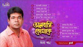 Monir Khan - Bhalobashi Tomake   ভালবাসি তোমাকে   Full Audio Album