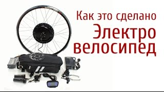 Как это сделано. Электровелосипед. Фильм Дискавери на русском. How Do They Do It Discovery channel