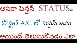 download lagu Aasara Pension Status & Postal Account Balance Check Up gratis