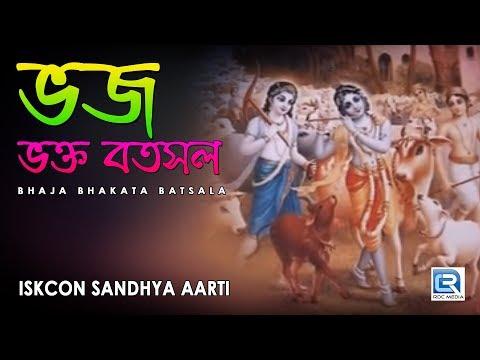 Iskcon Sandhya Aarti | Bhaja Bhakata Batsala | Hare Krishna video
