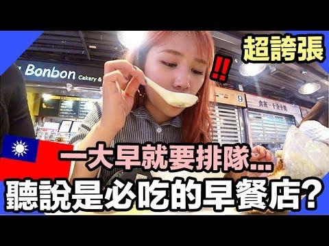 香港人第一次吃超有名的台灣早餐店? feat 韓國人京欽 | Mira 咪拉