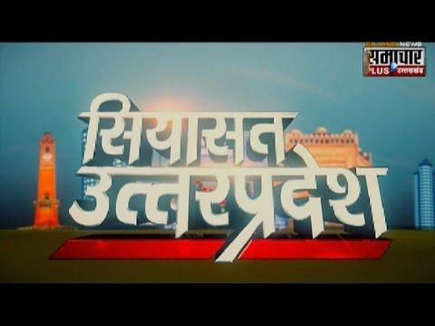 Samachar Plus: Humara Uttar Pradesh |25 Oct  2016