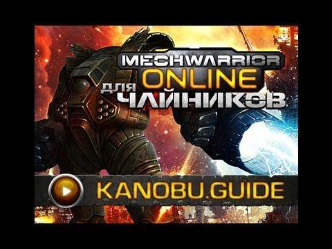 Kanobu.Guide MechWarrior Online Геймплей Тактика Гайд Руководство