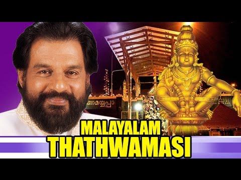 Ayyappa Devotional Songs Malayalam | Thathwamasi Atmadarshan | Documentary For Lord Ayyappa Swami video