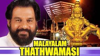 Ayyappa Devotional Songs Malayalam | Thathwamasi Atmadarshan | Documentary For Lord Ayyappa Swami
