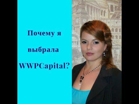 Почему я выбрала WWPCapital