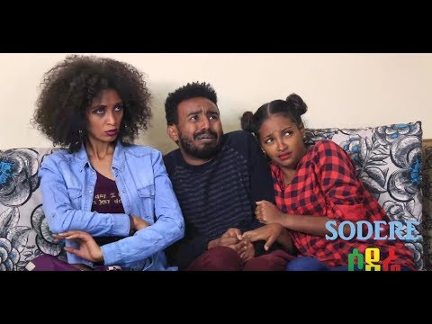 Shiftaw - Brotherly Sisterly 12 ( - Ethiopian Comedy 2018)