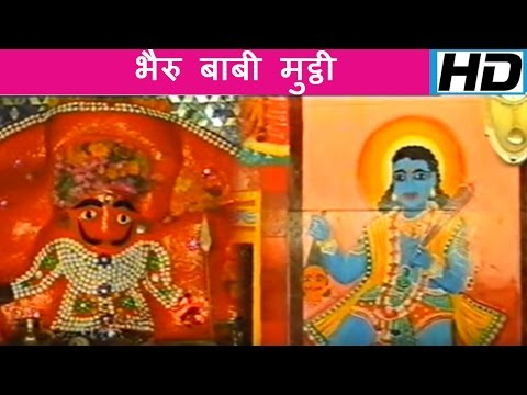 Bhairu Babi Mutthi [rajasthani Bheruji Bhajan] By Jagdish Vaishnav video