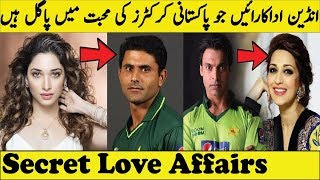 Bollywood Actresses who are madly in love with Pakistani Crcketers |Shoaib Akhtar and Sonali Bendre