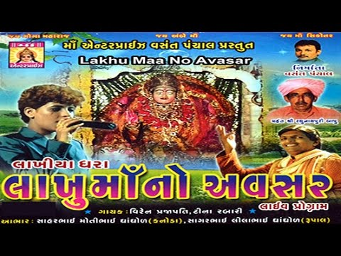Lakhu Maa No Avasar - Part - 04 - Gujarati Garba Songs Navratri Special video