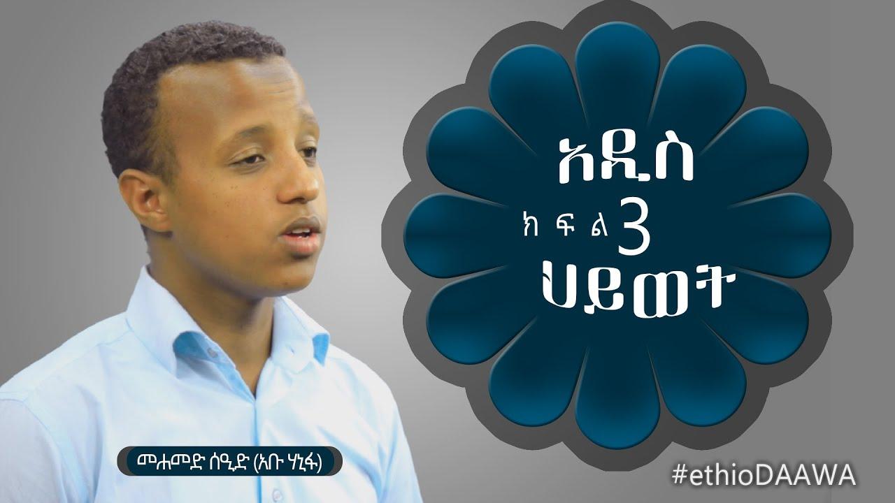 አዲስ ህይወት - (ክፍል 3) ᴴᴰ | by Mohammed Seid (Abu Hanifa) | ethioDAAWA