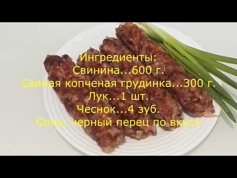 Домашняя Колбаса. Ароматная и настоящая Украинская с чесноком. Домашняя Колбаса из рубленной свинины