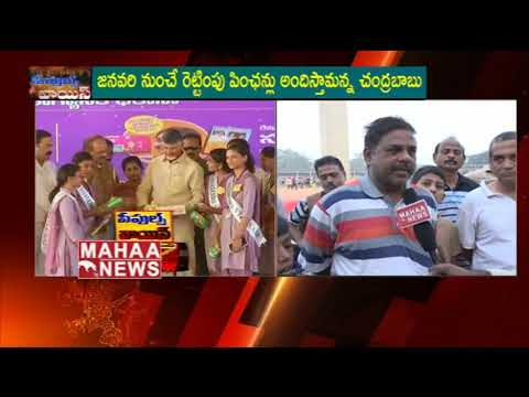 Anantapur Public Opinion On AP CM Chandrababu Pension Scheme | People's Voice | Mahaa News
