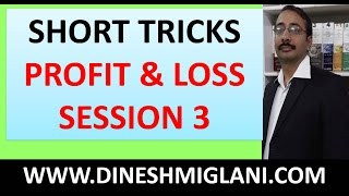 SHORTCUTS & TRICKS PROFIT AND LOSS SESSION 3  FOR SSC CGL 2017 CHSL SBI IBPS