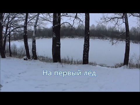 Big Fishing. Выпуск № 24. На первый лед.  Озеро.