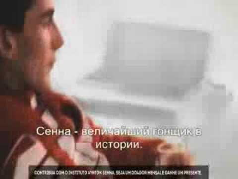 20 лет наследию Айртона Сенны (RUS)