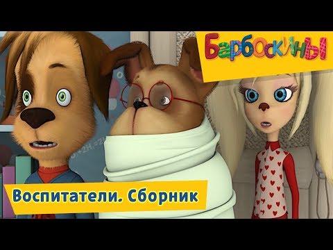 Воспитатели 😜 Барбоскины 🤓 Сборник мультфильмов 2018