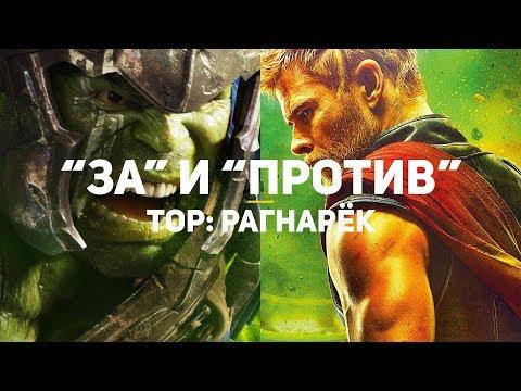 """Все """"ЗА"""" и """"ПРОТИВ"""" Тор: Рагнарёк   Обзор фильма"""
