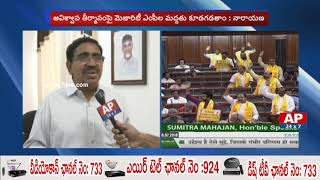 Minister Narayana Face To Face About No Confidence Motion In Parliament | AP24x7