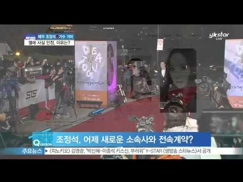 [Y-STAR] Actor Jo Jung-Seuk ♥ Singer Gummy ([ST대담] 배우 조정석♡가수 거미, 열애 사실 인정?)