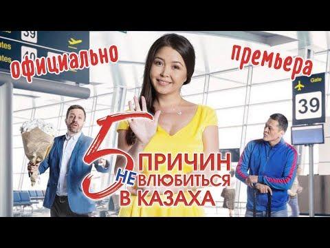 Фильм - 5 Причин не влюбиться в казаха - Интернет-ПРЕМЬЕРА! ОФИЦИАЛЬНО / новинка казахстанского кино