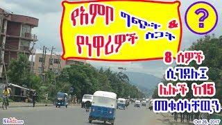 የአምቦ ግጭት እና የነዋሪዎች ስጋት - Ambo Oromia Ethiopia People - DW