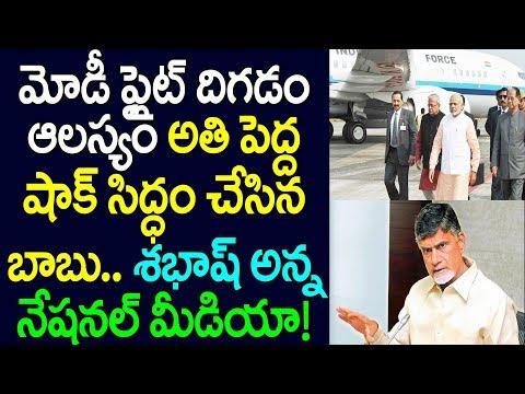 మోడీ ఫ్లైట్ దిగడం ఆలస్యం అతి పెద్ద షాక్ సిద్ధం చేసిన బాబు | Chandrababu Gave Big Shock to Modi
