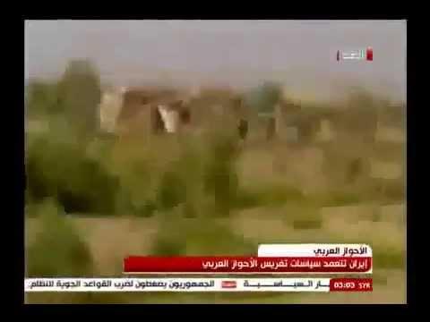 تقرير قناة الغد : ايران تتعهد سياسات تفريس الأحواز العربي