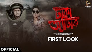Dhaka Attack (2017) | Bengali Film | Official First Look | Arifin Shuvoo | Mahiya Mahi