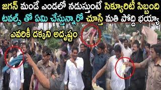 YS Jagan Security Shocking Action In Election Campaign   YSRCP   AP Politics