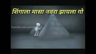 New marthi song nivti mandvan go